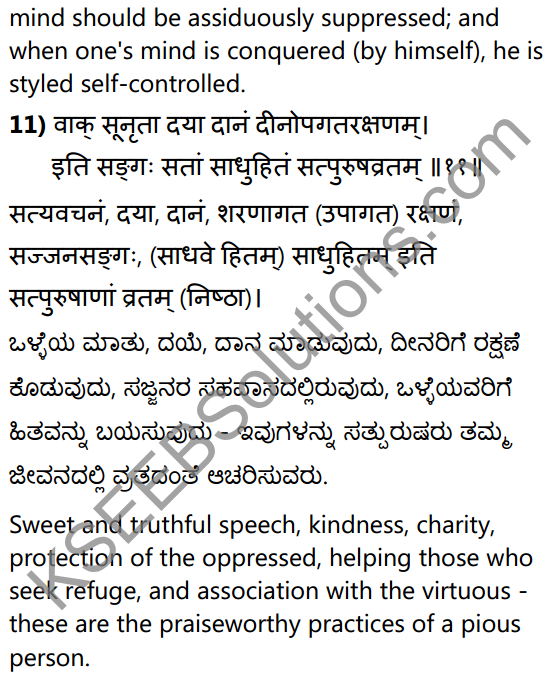 नीतिसारः Summary in Kannada and English 22