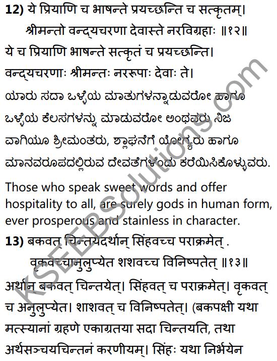नीतिसारः Summary in Kannada and English 23