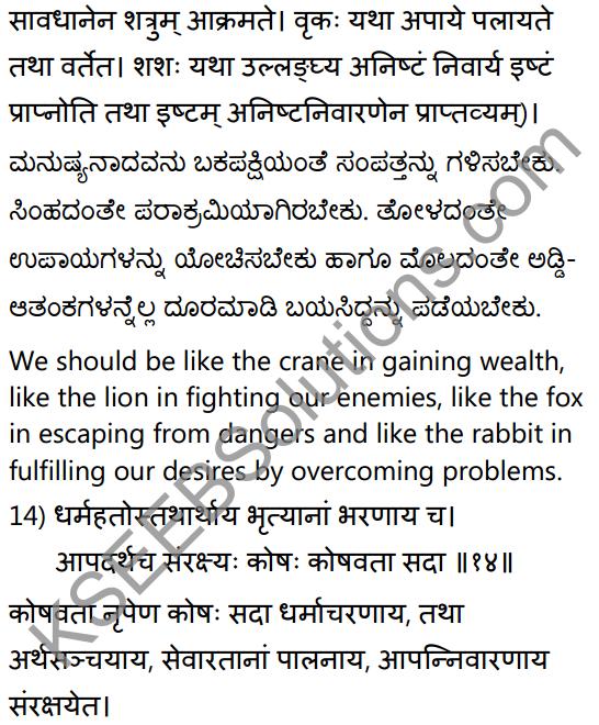 नीतिसारः Summary in Kannada and English 24