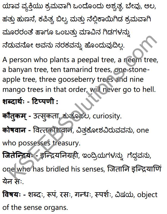 नीतिसारः Summary in Kannada and English 26