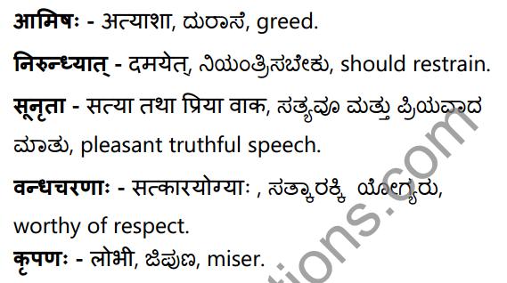 नीतिसारः Summary in Kannada and English 27