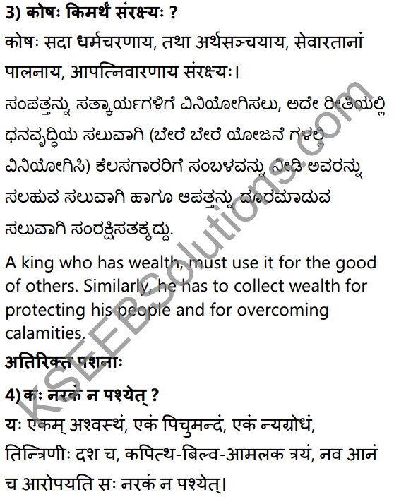 2nd PUC Sanskrit Textbook Answers Shevadhi Chapter 9 नीतिसारः 4
