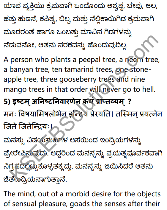 2nd PUC Sanskrit Textbook Answers Shevadhi Chapter 9 नीतिसारः 5