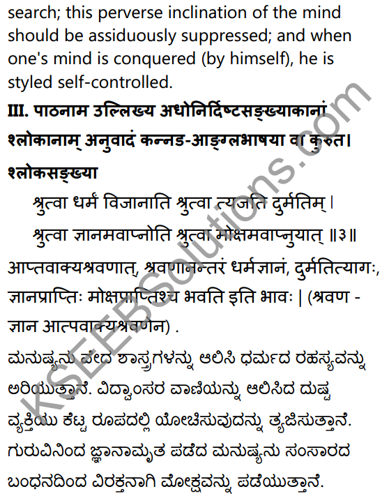2nd PUC Sanskrit Textbook Answers Shevadhi Chapter 9 नीतिसारः 6