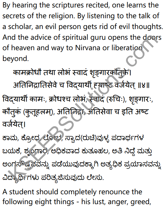 2nd PUC Sanskrit Textbook Answers Shevadhi Chapter 9 नीतिसारः 7