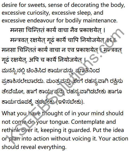 2nd PUC Sanskrit Textbook Answers Shevadhi Chapter 9 नीतिसारः 8