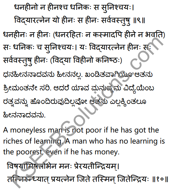 2nd PUC Sanskrit Textbook Answers Shevadhi Chapter 9 नीतिसारः 9
