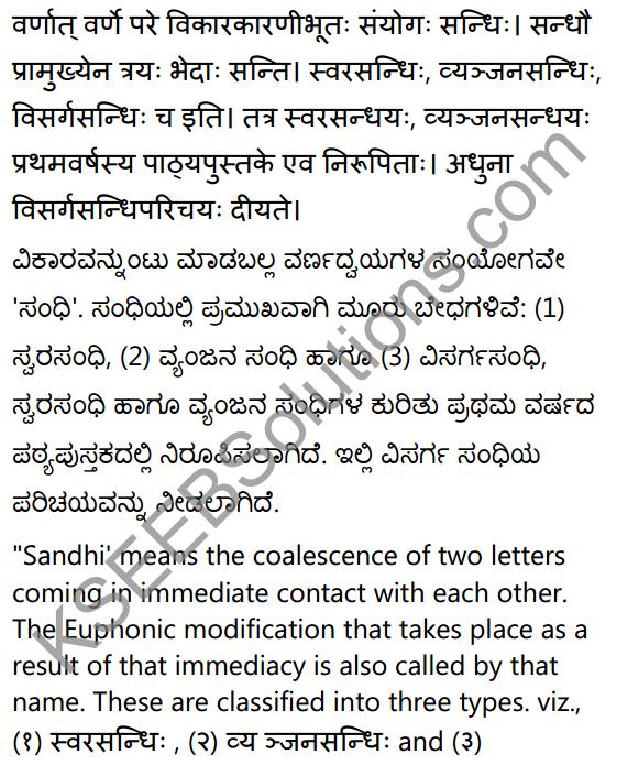 2nd PUC Sanskrit Textbook Answers Vyakaran सन्धिप्रकरणम् 1
