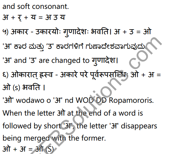 2nd PUC Sanskrit Textbook Answers Vyakaran सन्धिप्रकरणम् 9