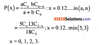 2nd PUC Statistics Question Bank Chapter 5 Theoretical Distribution - 97
