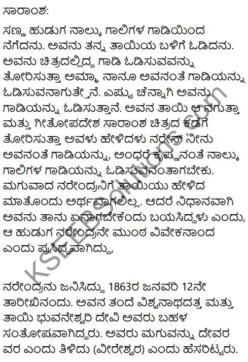 A Great Coachman Summary In Kannada 1