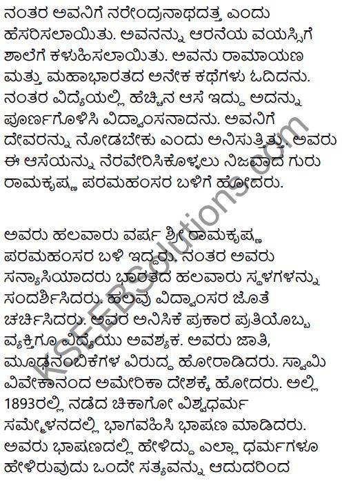 A Great Coachman Summary In Kannada 2