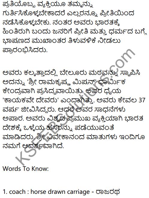 A Great Coachman Summary In Kannada 3