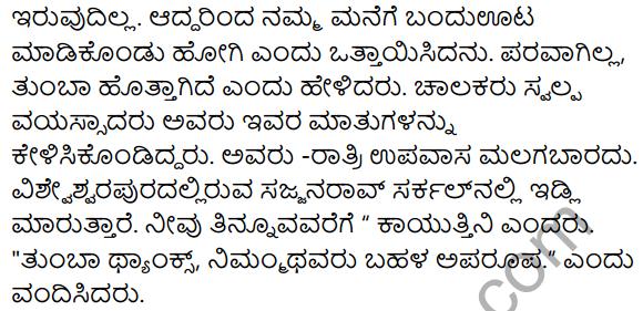 Aatoriksada Rasaprasangagalu Summary in Kannada 3