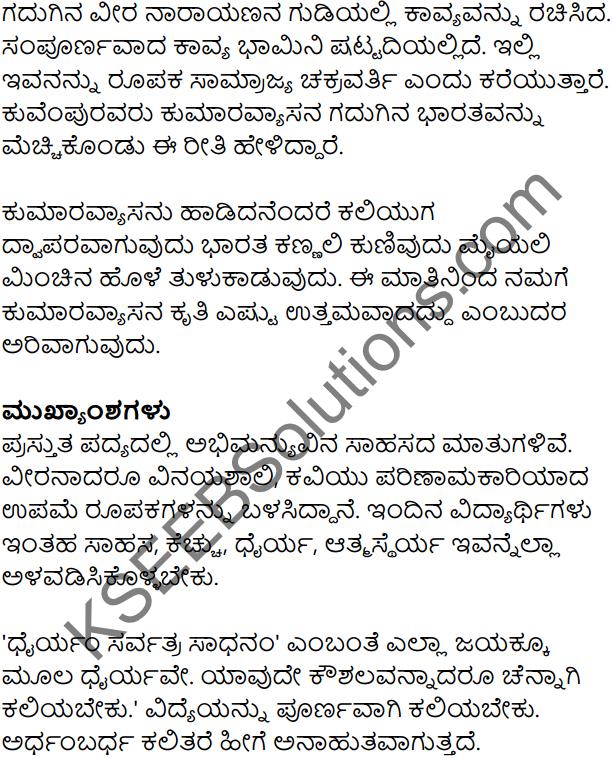 Abhimanyuvina Parakrama Summary in Kannada 2