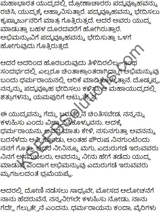 Abhimanyuvina Parakrama Summary in Kannada 3