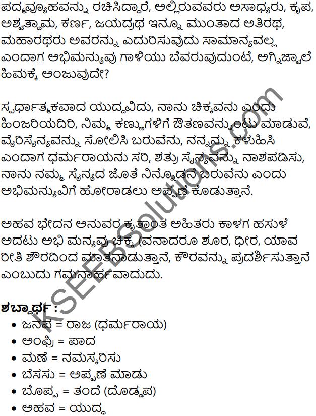 Abhimanyuvina Parakrama Summary in Kannada 4