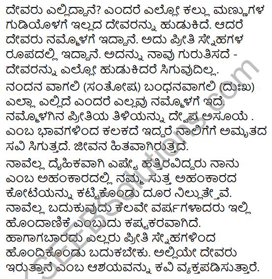 Anveshane Summary in Kannada 3