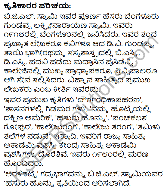 Aralikatte Summary in Kannada 2