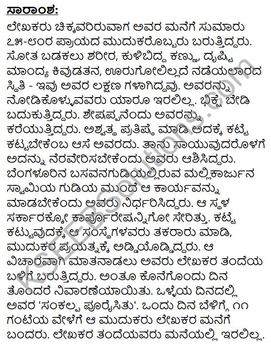 Aralikatte Summary in Kannada 4