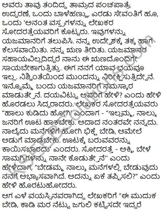 Aralikatte Summary in Kannada 5