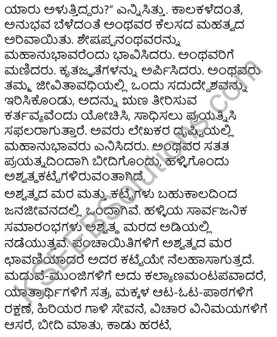 Aralikatte Summary in Kannada 6