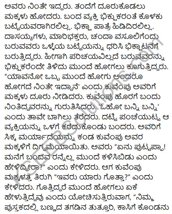 Avare Rajaratnam! Summary in Kannada 5