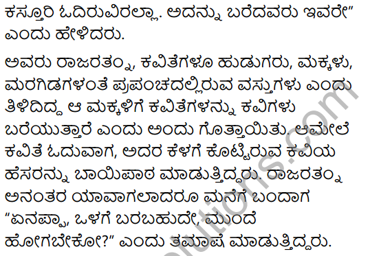 Avare Rajaratnam! Summary in Kannada 6