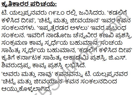 Avaru Mattu Naavu Summary in Kannada 2