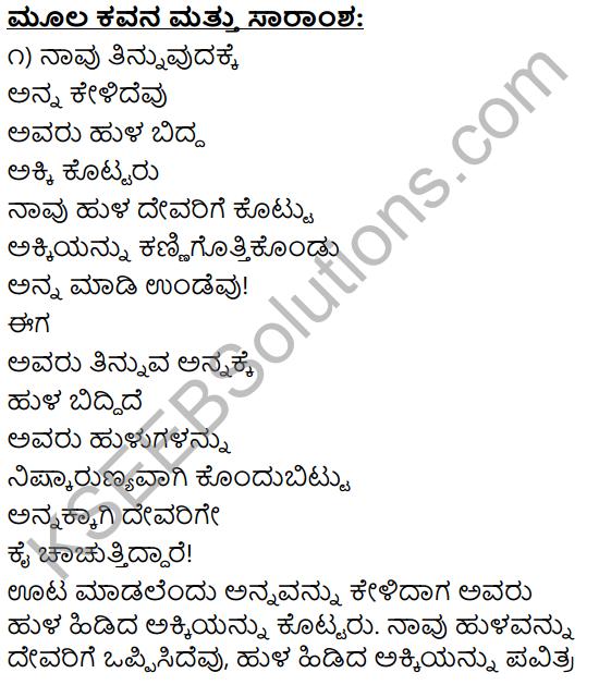 Avaru Mattu Naavu Summary in Kannada 3