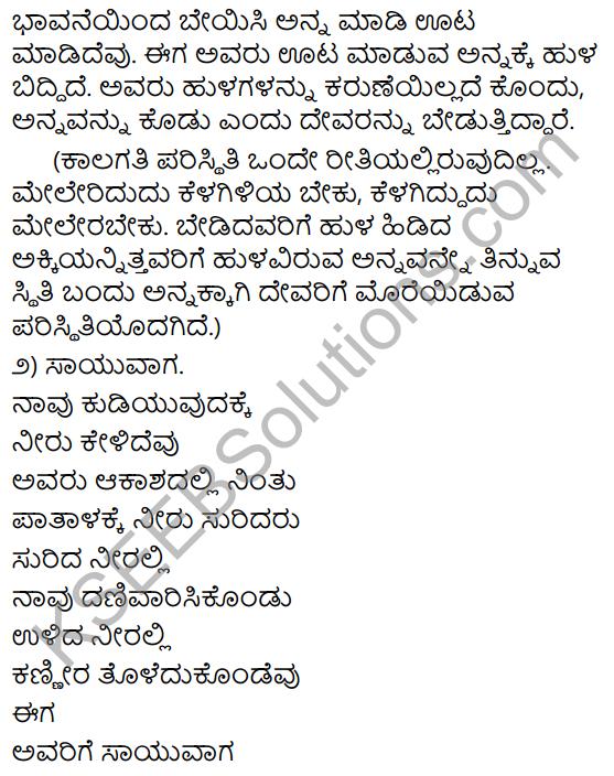 Avaru Mattu Naavu Summary in Kannada 5