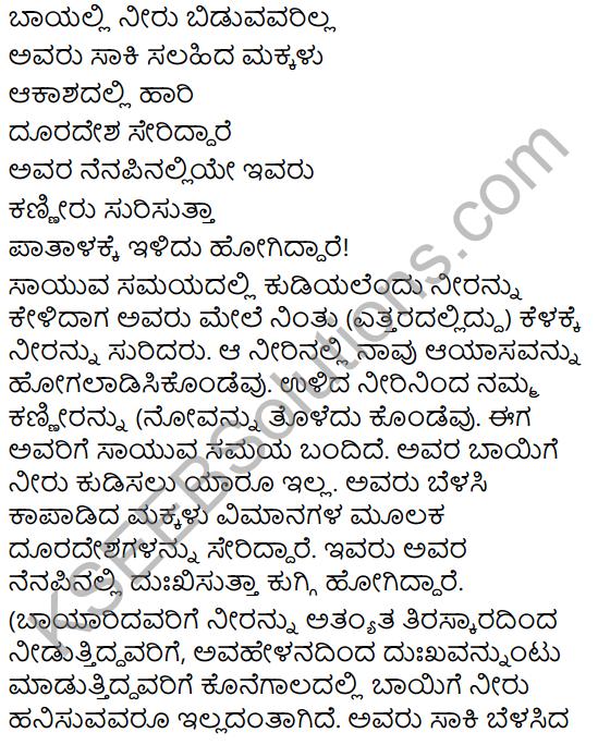 Avaru Mattu Naavu Summary in Kannada 6