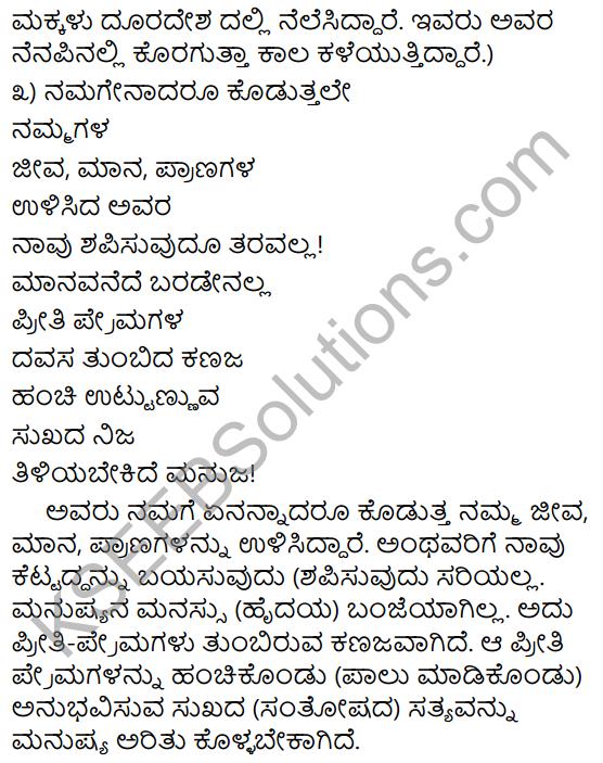 Avaru Mattu Naavu Summary in Kannada 7