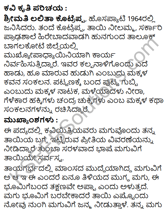 Avva Summary in Kannada 2