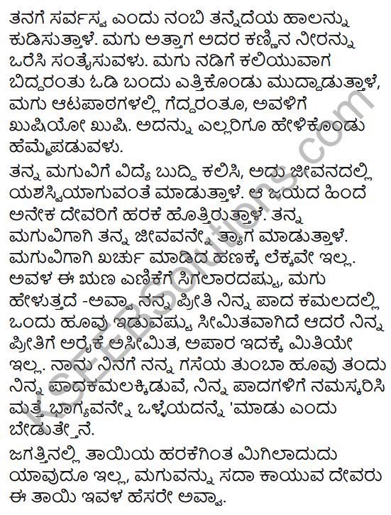 Avva Summary in Kannada 4