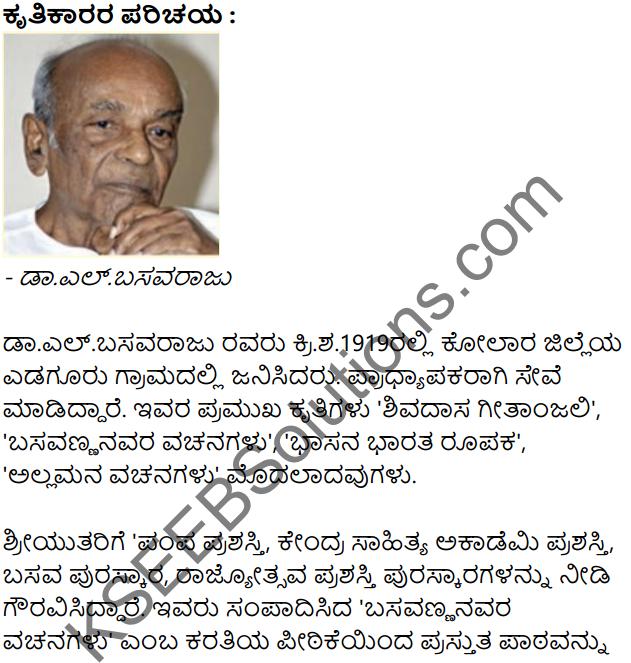 Basavannanavara Jeevana Darshana Summary in Kannada 1