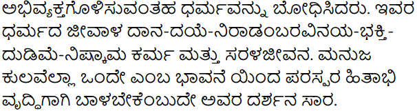 Basavannanavara Jeevana Darshana Summary in Kannada 5