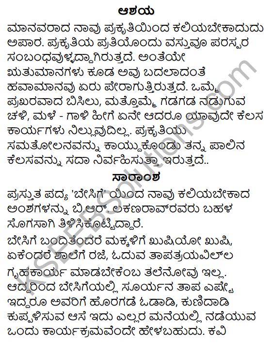 Besige Summary in Kannada 3