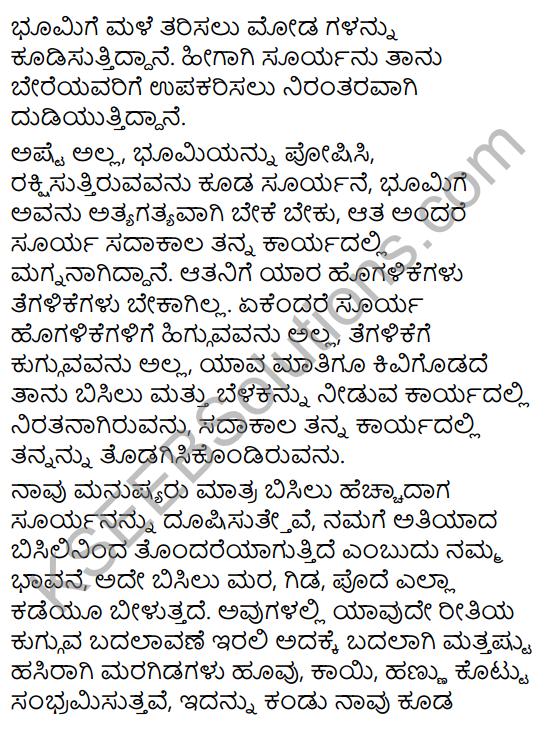 Besige Summary in Kannada 6