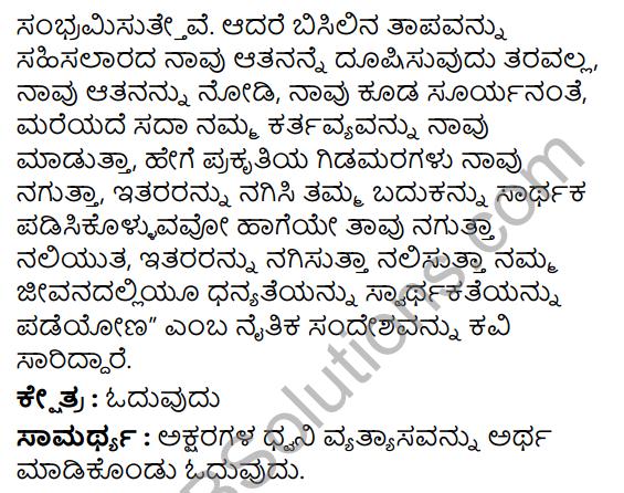 Besige Summary in Kannada 7