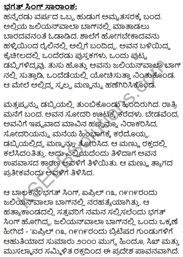 Bhagat Singh Summary in Kannada 1