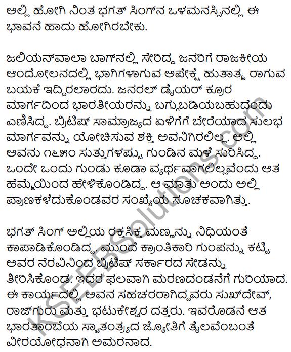 Bhagat Singh Summary in Kannada 2