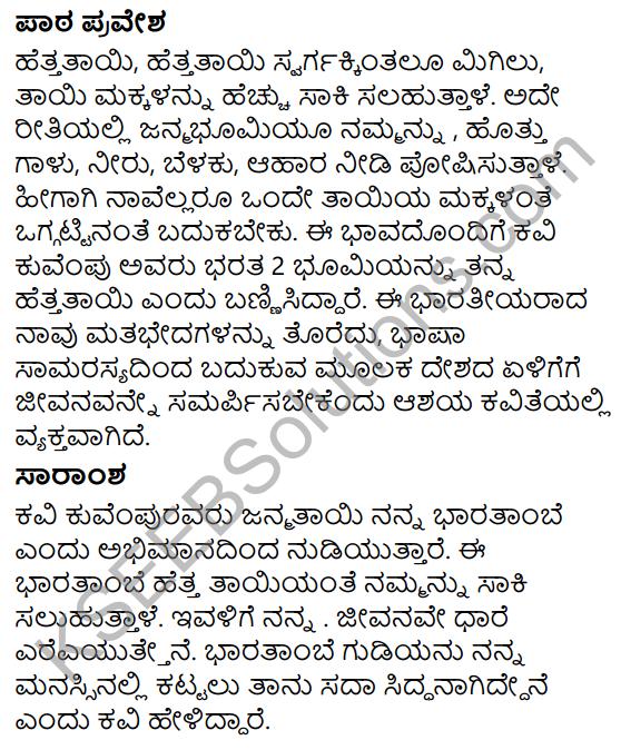 Bharata Bhumi Nanna Tayi Summary in Kannada 1