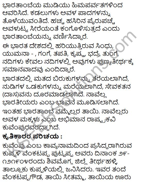 Bharata Bhumi Nanna Tayi Summary in Kannada 3