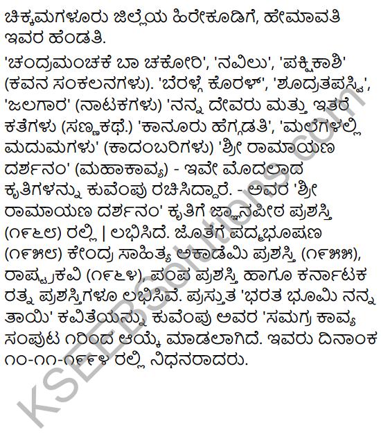 Bharata Bhumi Nanna Tayi Summary in Kannada 4