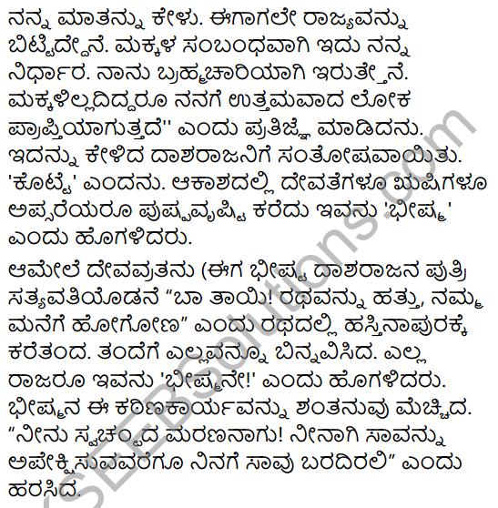 Bhishma Pratigya Summary in Kannada 10