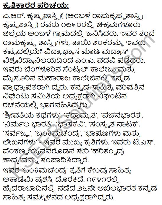 Bhishma Pratigya Summary in Kannada 2