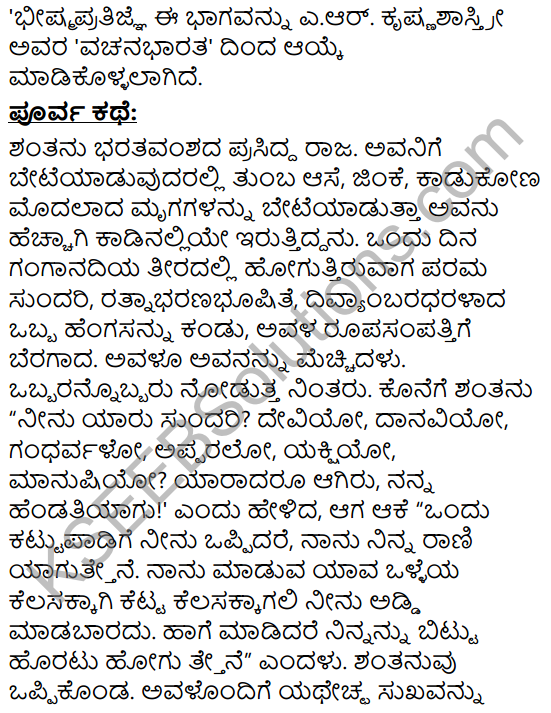 Bhishma Pratigya Summary in Kannada 3