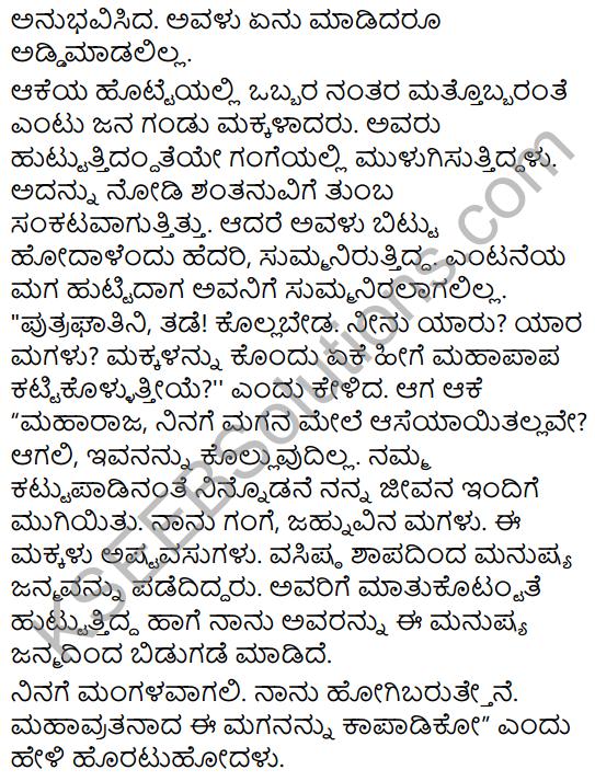 Bhishma Pratigya Summary in Kannada 4
