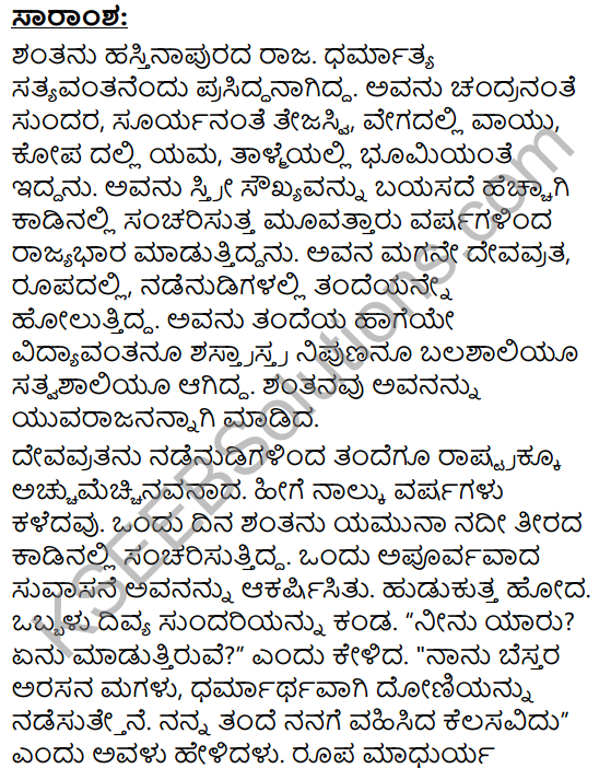 Bhishma Pratigya Summary in Kannada 6